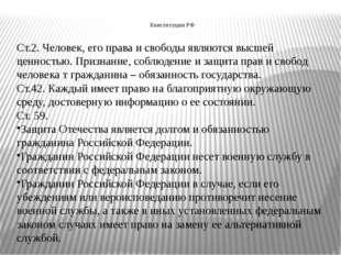 Конституция РФ Ст.2. Человек, его права и свободы являются высшей ценностью.