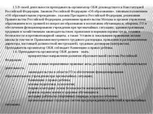 1.5.В своей деятельности преподаватель-организатор ОБЖ руководствуется Консти