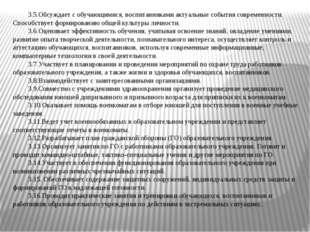3.5.Обсуждает с обучающимися, воспитанниками актуальные события современности