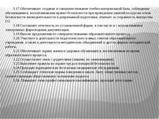 3.17.Обеспечивает создание и совершенствование учебно-материальной базы, собл