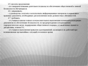 4.5. вносить предложения: - по совершенствованию деятельности школы по обеспе