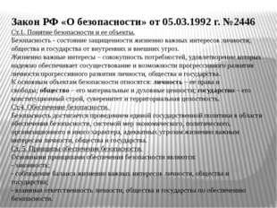 Закон РФ «О безопасности» от 05.03.1992 г. №2446 Ст.1. Понятие безопасности и