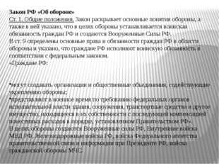 Закон РФ «Об обороне» Ст. 1. Общие положения.Закон раскрывает основные понят