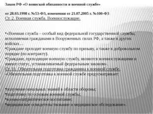 Закон РФ «О воинской обязанности и военной службе» от 28.03.1998 г. №53-ФЗ,