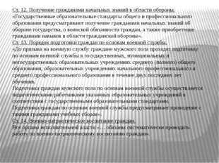Ст. 12. Получение гражданами начальных знаний в области обороны. «Государстве