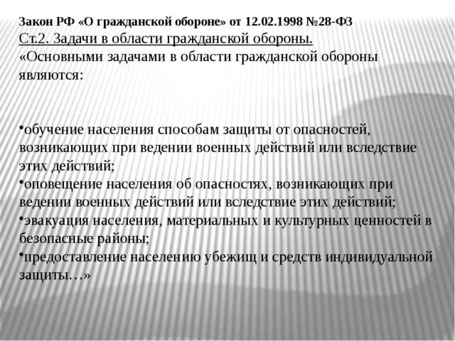 Закон РФ «О гражданской обороне» от 12.02.1998 №28-ФЗ Ст.2. Задачи в области...