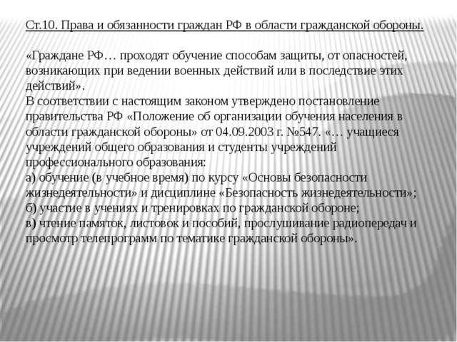 Ст.10. Права и обязанности граждан РФ в области гражданской обороны. «Граждан...