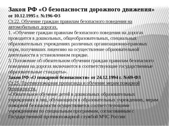 Закон РФ «О безопасности дорожного движения» от 10.12.1995 г. №196-ФЗ Ст.22....