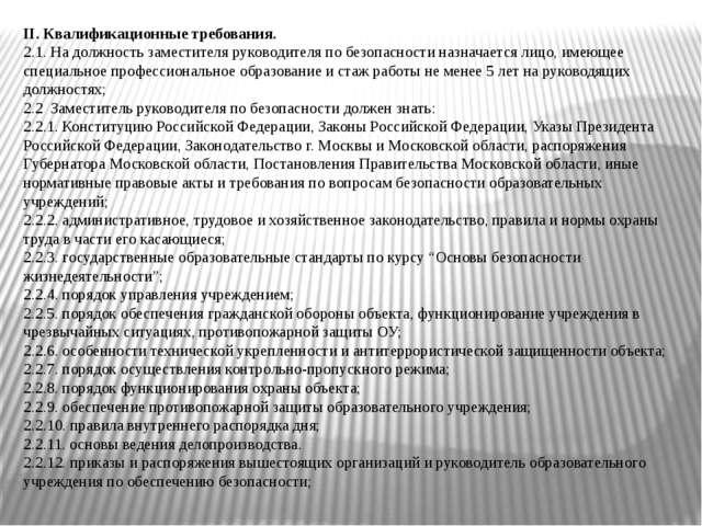 II. Квалификационные требования. 2.1. На должность заместителя руководителя п...
