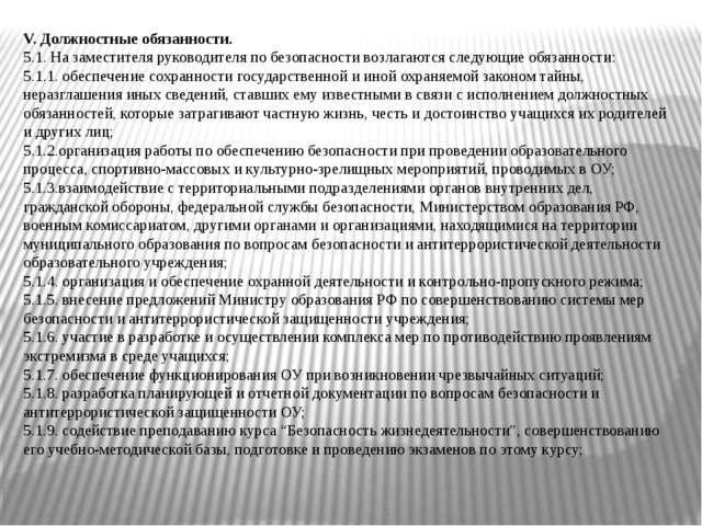 V. Должностные обязанности. 5.1. На заместителя руководителя по безопасности...