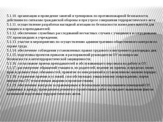 5.1.10. организация и проведение занятий и тренировок по противопожарной безо...