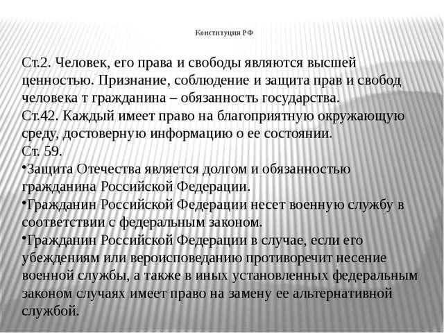 Конституция РФ Ст.2. Человек, его права и свободы являются высшей ценностью....