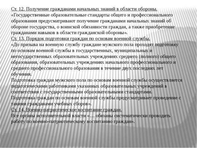 Ст. 12. Получение гражданами начальных знаний в области обороны. «Государстве...