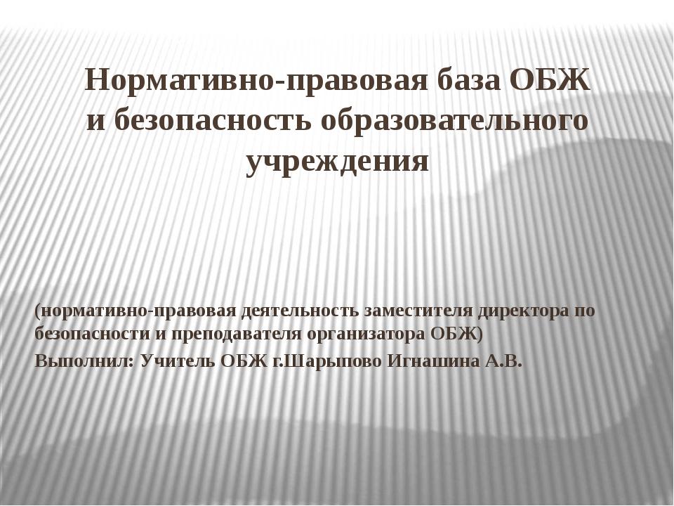 Нормативно-правовая база ОБЖ и безопасность образовательного учреждения (норм...