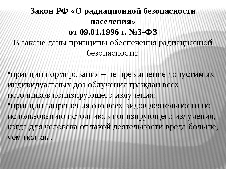 Закон РФ «О радиационной безопасности населения» от 09.01.1996 г. №3-ФЗ В зак...