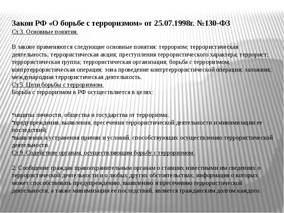 Закон РФ «О борьбе с терроризмом» от 25.07.1998г. №130-ФЗ Ст.3. Основные пон...