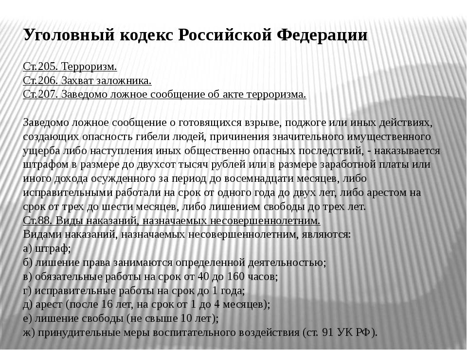 Уголовный кодекс Российской Федерации Ст.205. Терроризм. Ст.206. Захват залож...