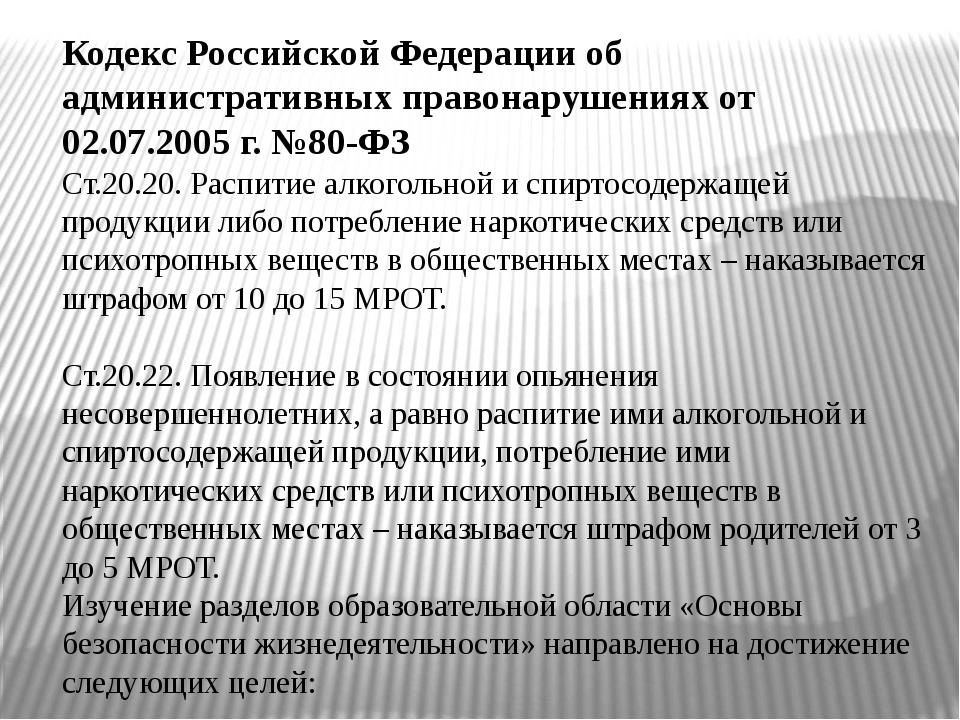 Кодекс Российской Федерации об административных правонарушениях от 02.07.2005...