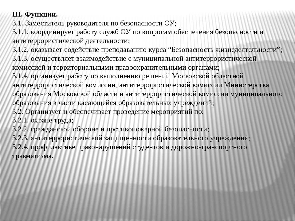 III.Функции. 3.1. Заместитель руководителя по безопасности ОУ; 3.1.1. коорди...