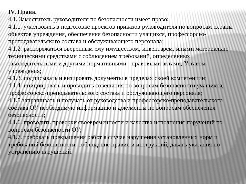 IV. Права. 4.1. Заместитель руководителя по безопасности имеет право: 4.1.1....