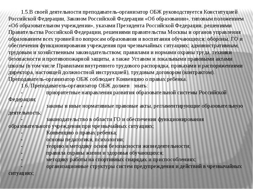 1.5.В своей деятельности преподаватель-организатор ОБЖ руководствуется Консти...