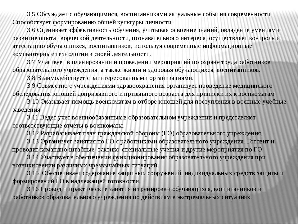 3.5.Обсуждает с обучающимися, воспитанниками актуальные события современности...