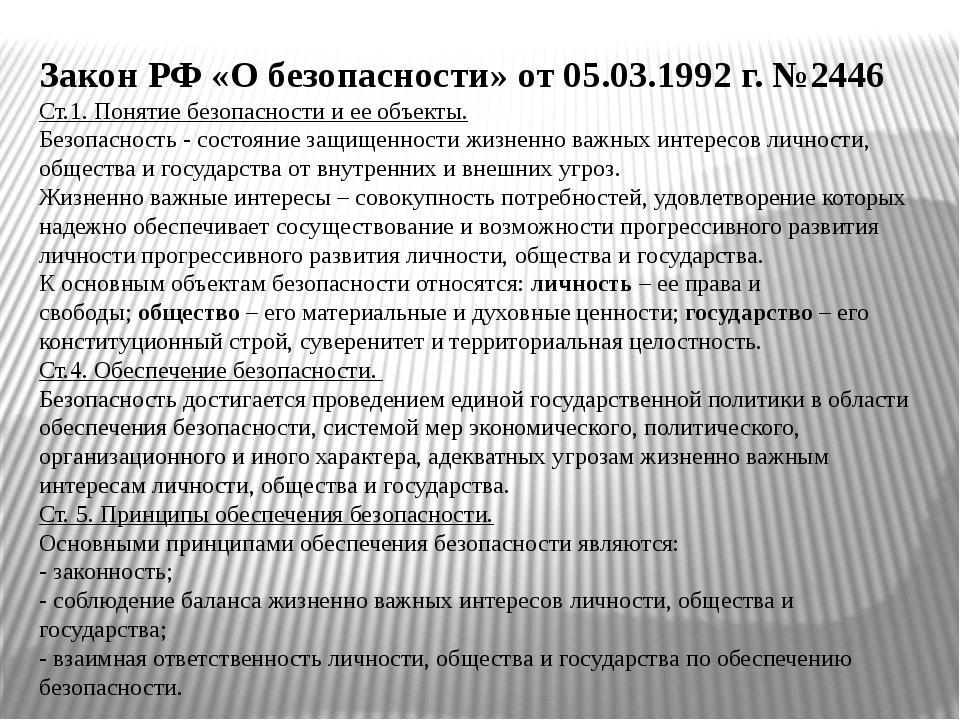 Закон РФ «О безопасности» от 05.03.1992 г. №2446 Ст.1. Понятие безопасности и...