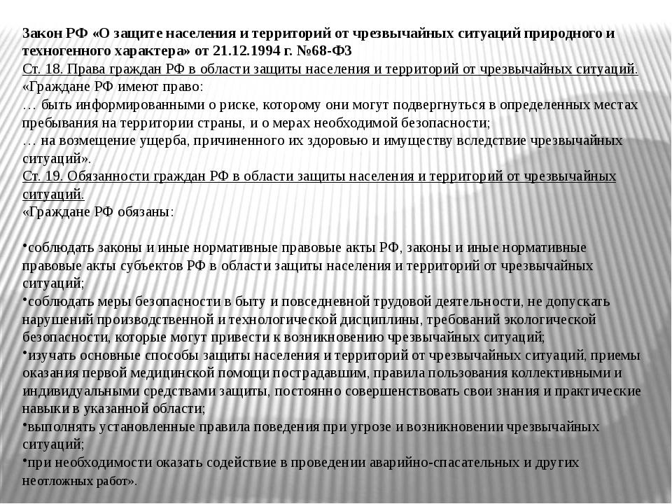 Закон РФ «О защите населения и территорий от чрезвычайных ситуаций природного...