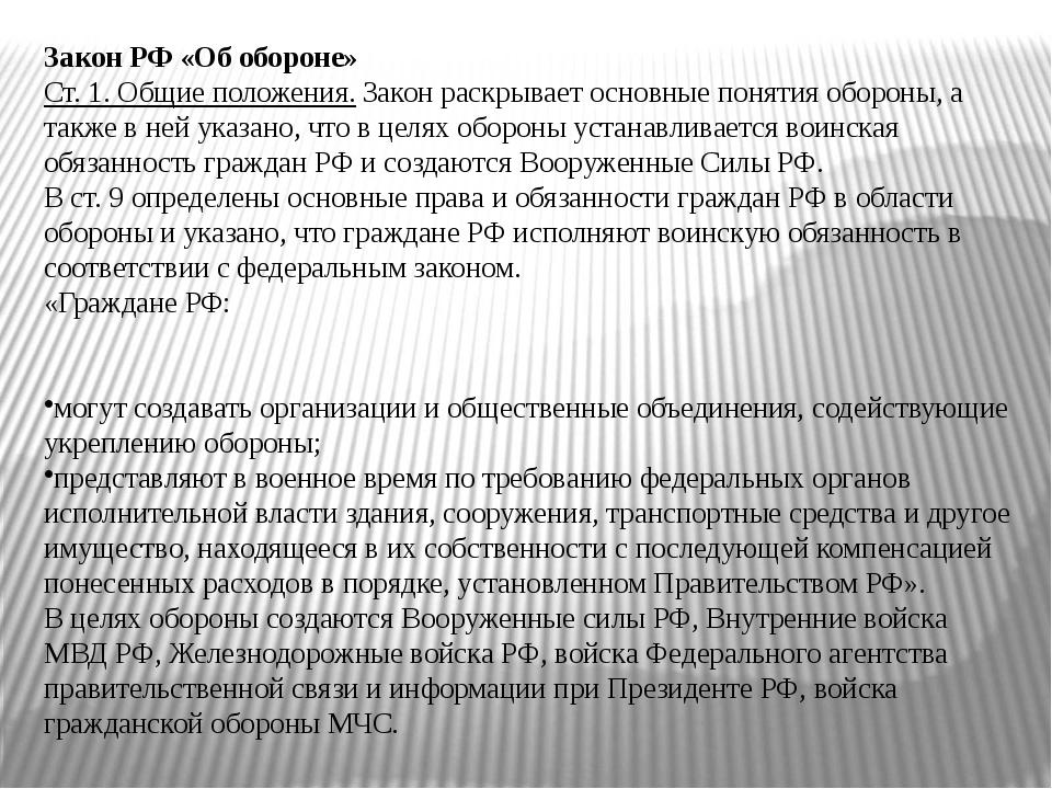 Закон РФ «Об обороне» Ст. 1. Общие положения.Закон раскрывает основные понят...
