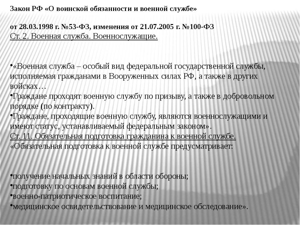 Закон РФ «О воинской обязанности и военной службе» от 28.03.1998 г. №53-ФЗ,...