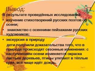 Вывод: В результате проведённых исследований: изучение стихотворений русских