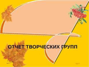 ОТЧЕТ ТВОРЧЕСКИХ ГРУПП Olga73
