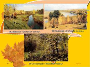 И.Левитан «Золотая осень» И.Остроухов «Золотая осень» В.Поленов «Золотая осен