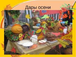 Дары осени Olga73