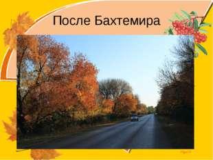 После Бахтемира Olga73