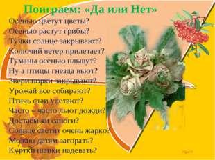 Поиграем: «Да или Нет» Осенью цветут цветы? Осенью растут грибы? Тучки солнц