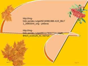 http://img-fotki.yandex.ru/get/6511/78307724.18d/0_8f424_cc15125_XL листья ht