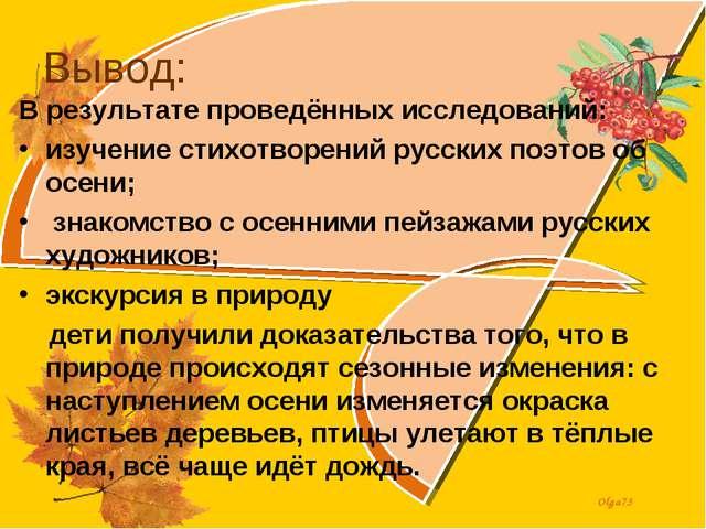 Вывод: В результате проведённых исследований: изучение стихотворений русских...