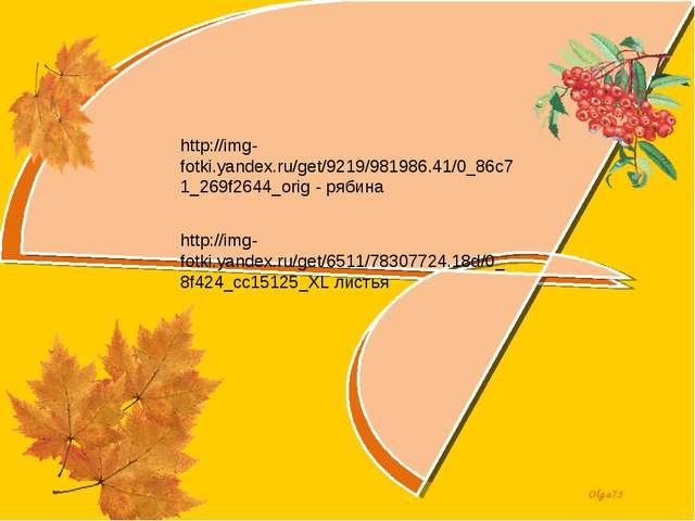 http://img-fotki.yandex.ru/get/6511/78307724.18d/0_8f424_cc15125_XL листья ht...