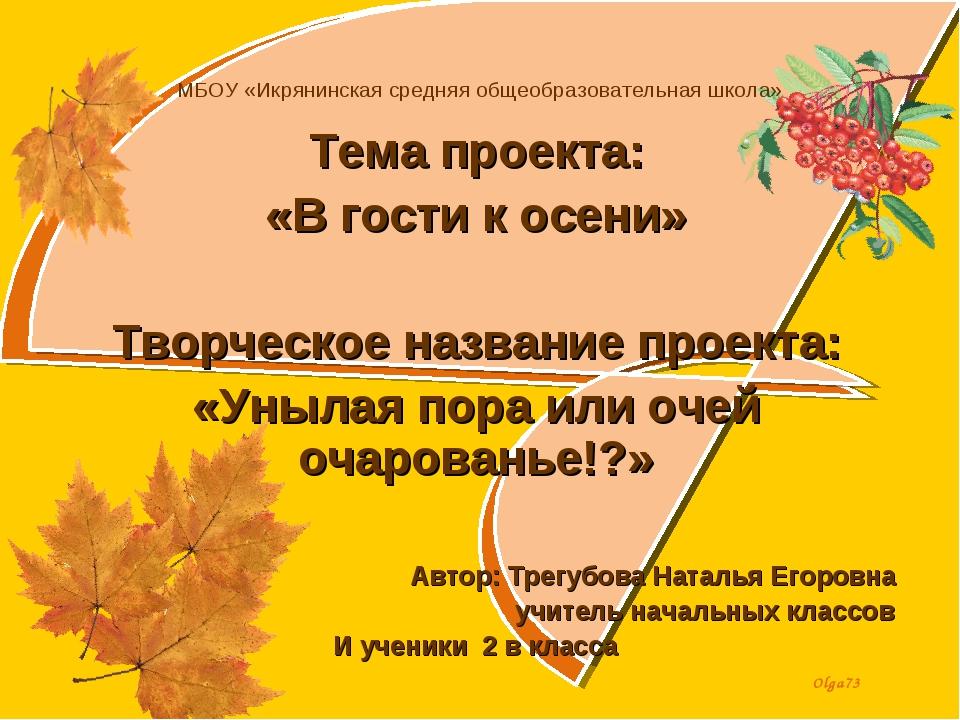 МБОУ «Икрянинская средняя общеобразовательная школа» Тема проекта: «В гости к...