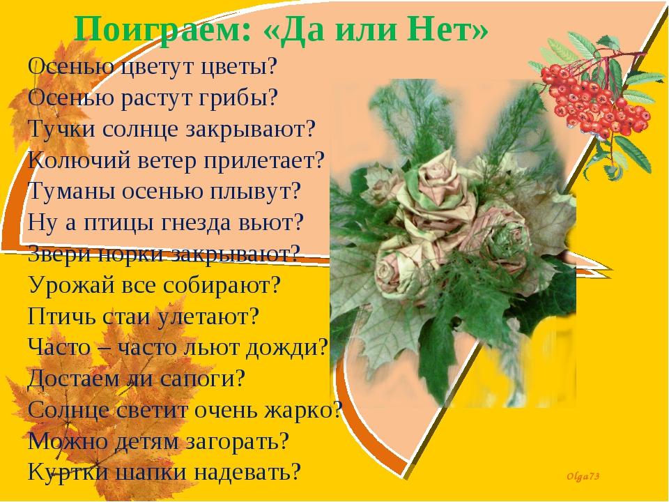 Поиграем: «Да или Нет» Осенью цветут цветы? Осенью растут грибы? Тучки солнц...