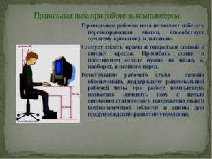 Правильная рабочая поза позволяет избегать перенапряжения мышц, способствует
