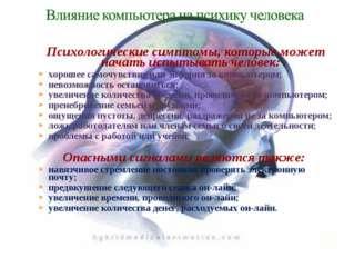 Психологические симптомы, которые может начать испытывать человек: хорошее