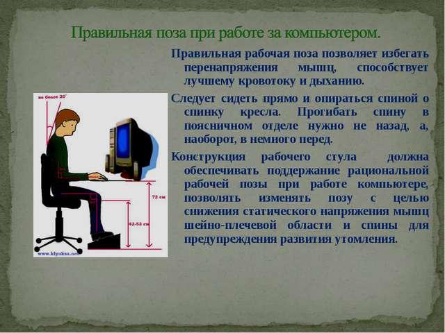 Правильная рабочая поза позволяет избегать перенапряжения мышц, способствует...