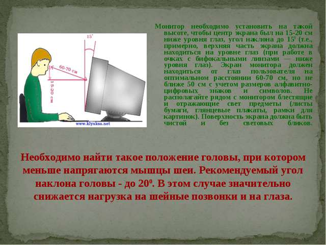 Монитор необходимо установить на такой высоте, чтобы центр экрана был на 15-2...