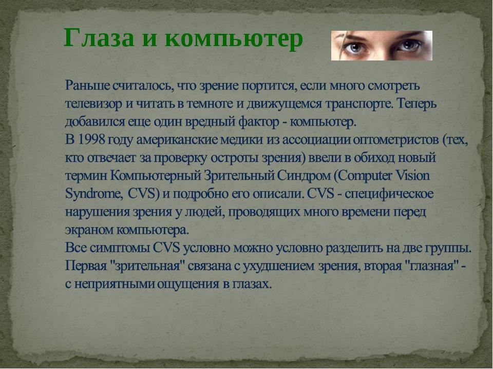 Глаза и компьютер