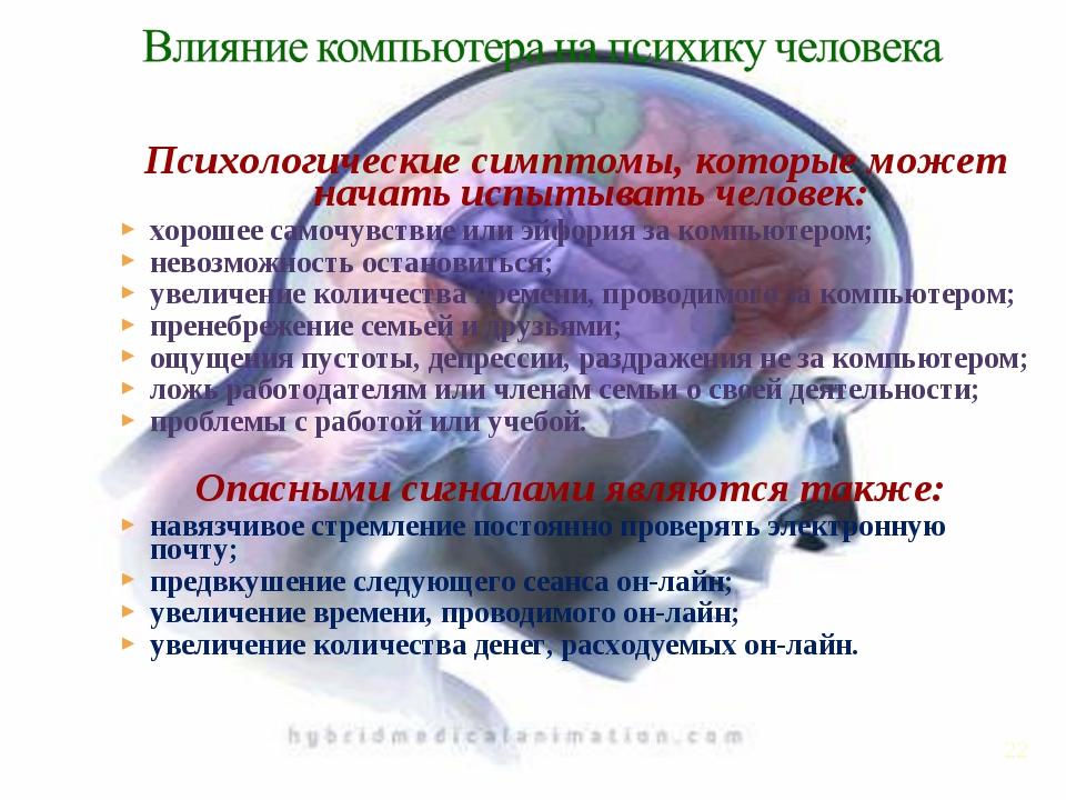 Психологические симптомы, которые может начать испытывать человек: хорошее...