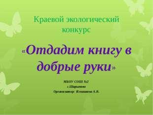 Краевой экологический конкурс «Отдадим книгу в добрые руки» МБОУ СОШ №2 г.Шар