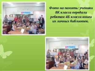 Фото на память: ученики 8К класса передали ребятам 4Б класса книги из личных