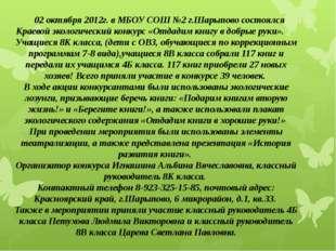 02 октября 2012г. в МБОУ СОШ №2 г.Шарыпово состоялся Краевой экологический к
